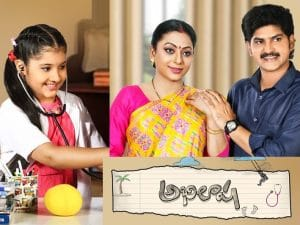 Ravi Kiran and Sirisha sougandh Playing Lead Roles In Abhilasha Daily Serial Watch on Gemini TV