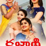 Watch Latest Kalyani Daily Serial On Gemini TV
