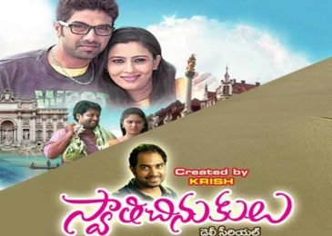 Top Rated Swathi Chinukulu Daily Serial
